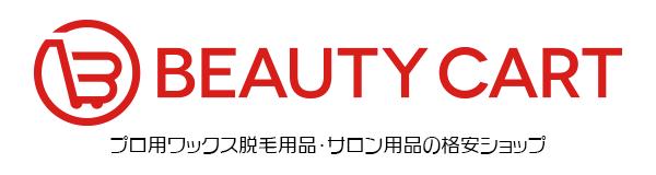 プロ用ワックス脱毛用品・サロン用品の格安ショップ ビューティーカート BEAUTY CART