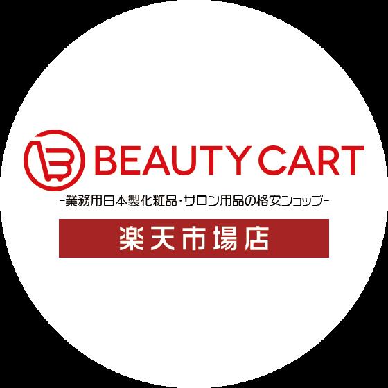 BEAUTY CART楽天市場店の画像
