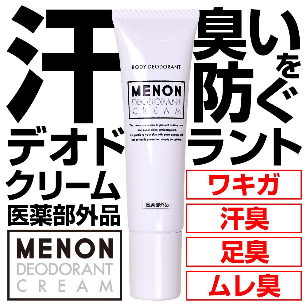 MENON薬用デオドラントクリームワキガ・制汗・消臭